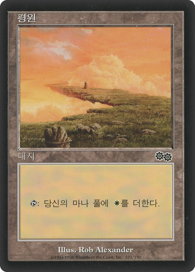 Plains (#333) (Urza\