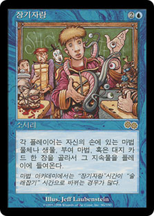 Show And Tell (Urza\