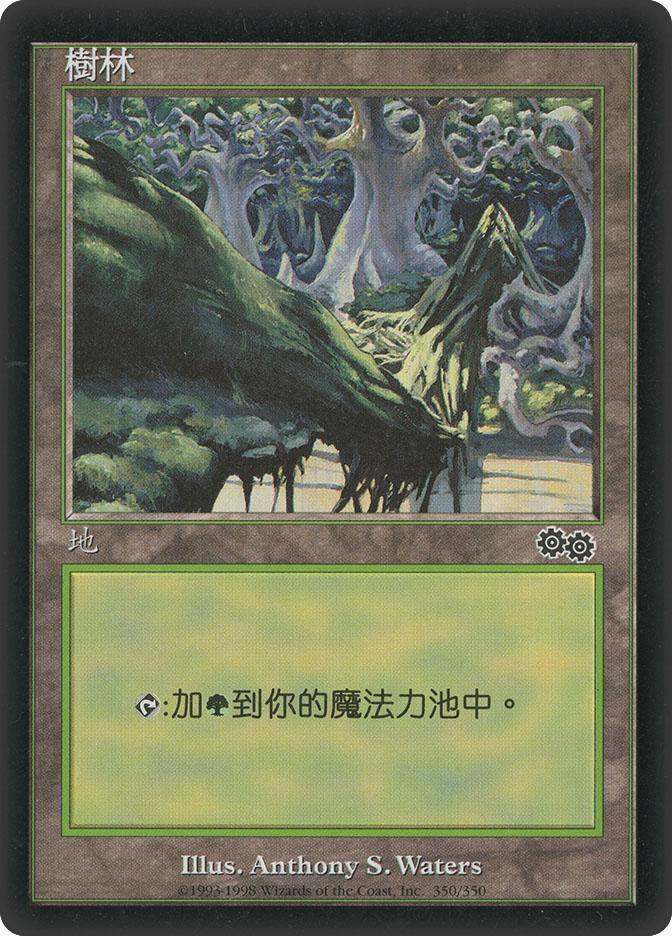 Forest (#350) (Urza
