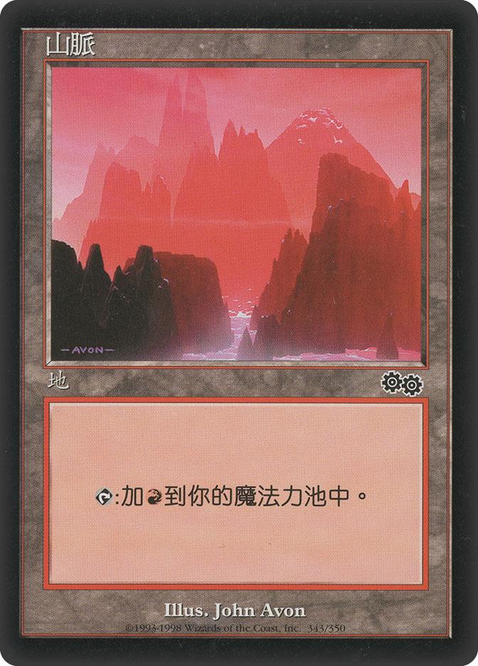 Mountain (#343) (Urza
