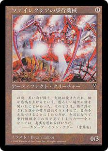 Phyrexian Walker (Visions)