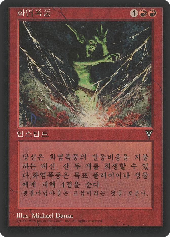 Fireblast (Visions)