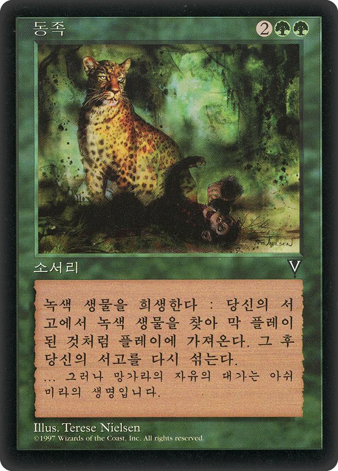 Natural Order (Visions)