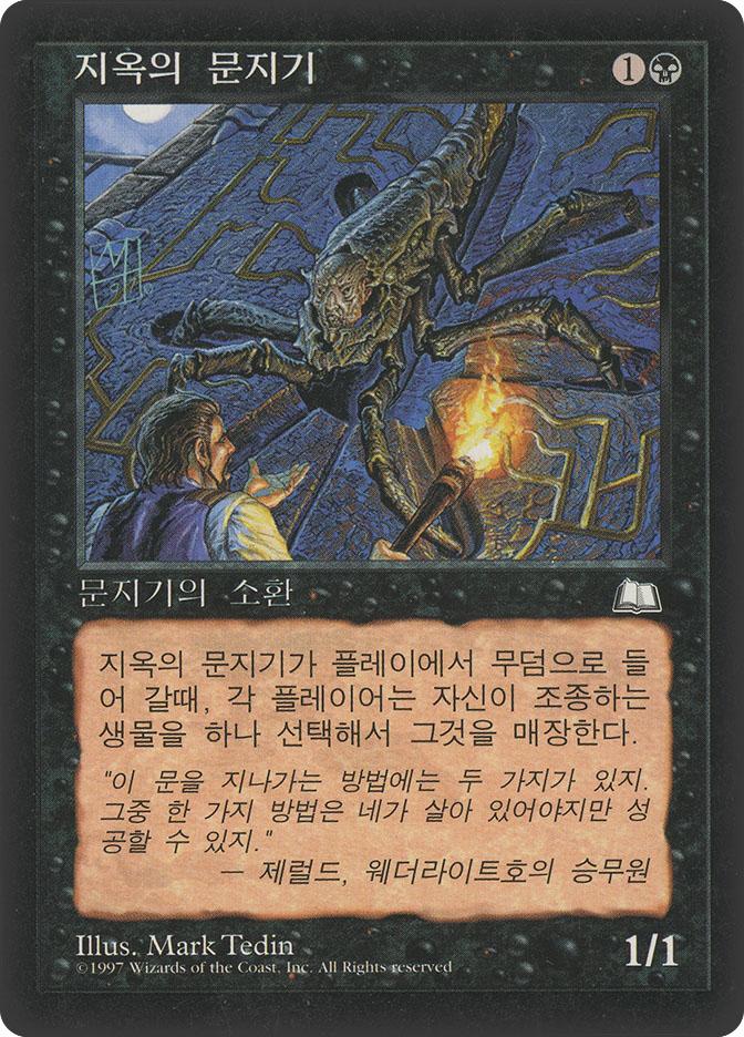 Abyssal Gatekeeper (Weatherlight)