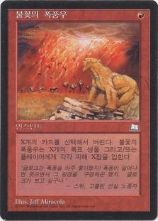 Firestorm (Weatherlight)