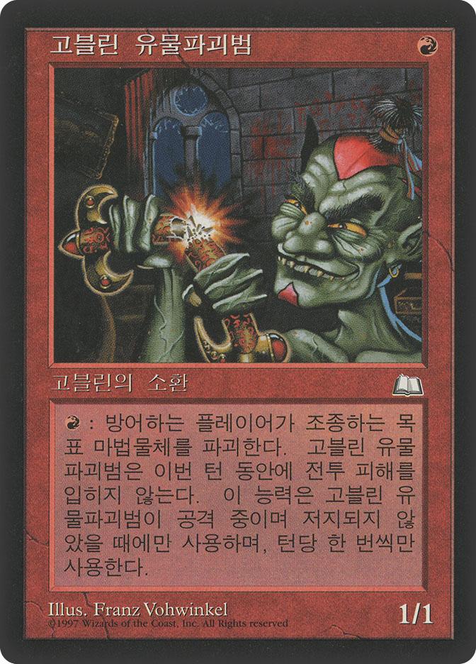 Goblin Vandal (Weatherlight)