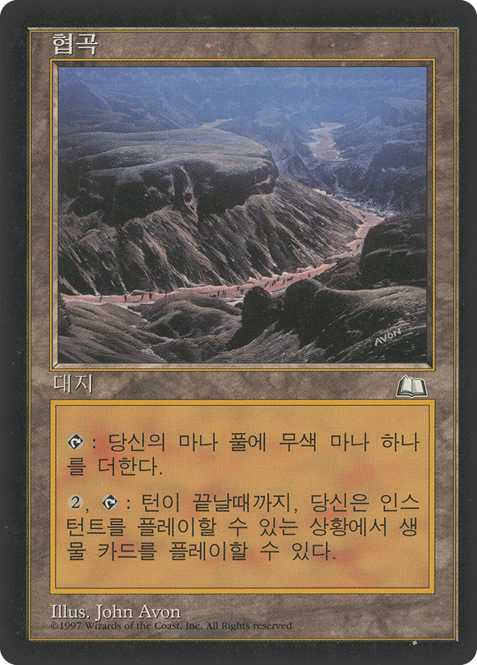 Winding Canyons (Weatherlight)