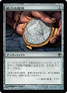 Amulet of Vigor (Worldwake)