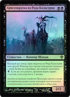 Kalastria Highborn (Worldwake)