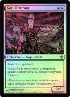 Kor Firewalker (Worldwake)