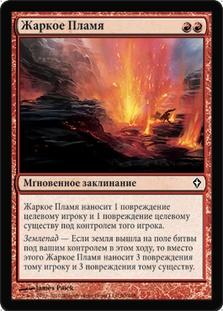 Searing Blaze (Worldwake)