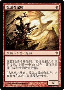 Dragonmaster Outcast (Worldwake)