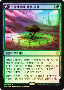 Growing Rites of Itlimoc   Itlimoc, Cradle of the Sun (Ixalan)