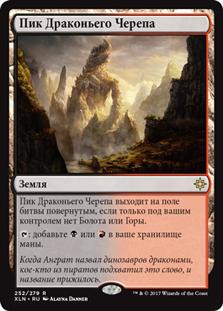 Dragonskull Summit (Ixalan)