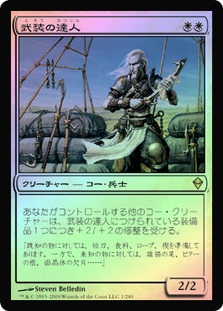 Armament Master (Zendikar)