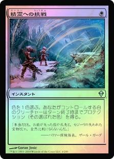 Brave the Elements (Zendikar)