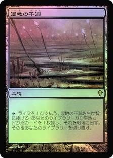 Marsh Flats (Zendikar)