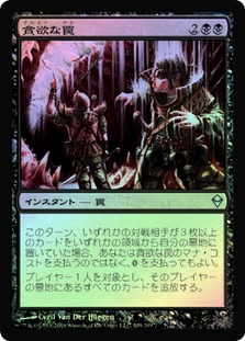 Ravenous Trap (Zendikar)