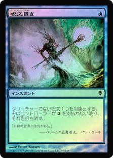 Spell Pierce (Zendikar)