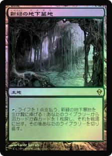 Verdant Catacombs (Zendikar)