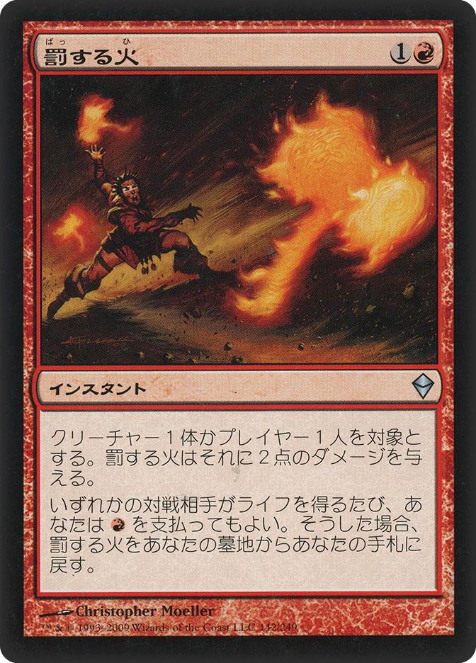 Punishing Fire (Zendikar)