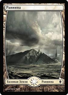 Plains (#231) (Full-Art) (Zendikar)