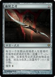 Blade of the Bloodchief (Zendikar)