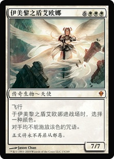 Iona, Shield of Emeria (Zendikar)