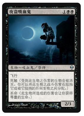 Chinese Vampire Nighthawk