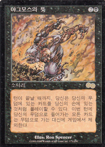 Korean Yawgmoth's Will