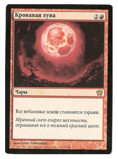 Russian Blood Moon