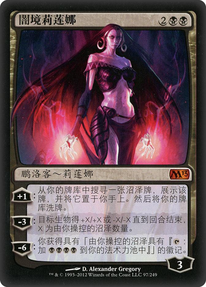 Liliana of the Dark Realms